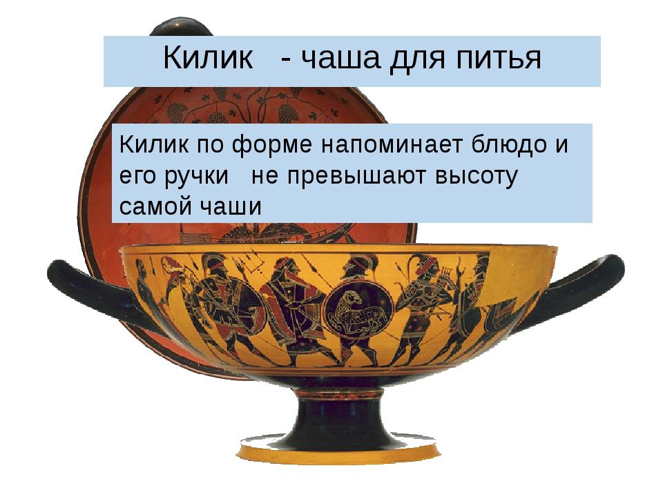 Килик по форме напоминает блюдо и его ручки не превышают высоту самой чаши Ки...