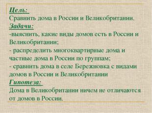 Цель: Сравнить дома в России и Великобритании. Задачи: -выяснить, какие виды