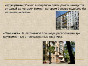 «Хрущевка» Обычно в квартирах таких домов находится от одной до четырех комна
