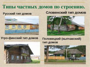 Типы частных домов по строению. Словенский тип домов Угро-финский тип домов П
