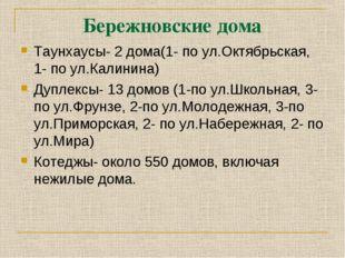 Бережновские дома Таунхаусы- 2 дома(1- по ул.Октябрьская, 1- по ул.Калинина)