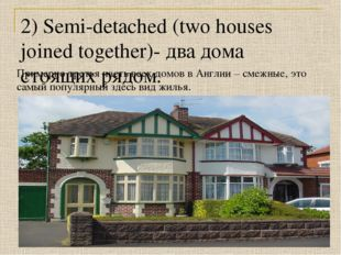 2) Semi-detached (two houses joined together)- два дома стоящих рядом. Пример