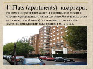 4) Flats (apartments)- квартиры. Это самое непрестижное жилье. В основном оно