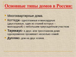 Основные типы домов в России: Многоквартирные дома. Коттедж- одноэтажные и ма