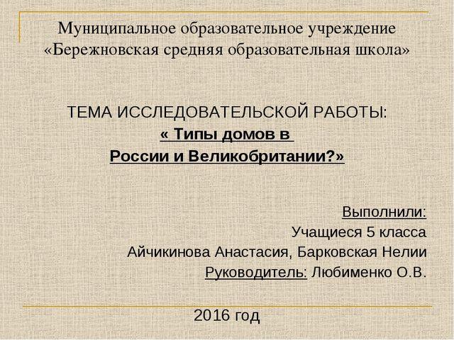Муниципальное образовательное учреждение «Бережновская средняя образовательна...