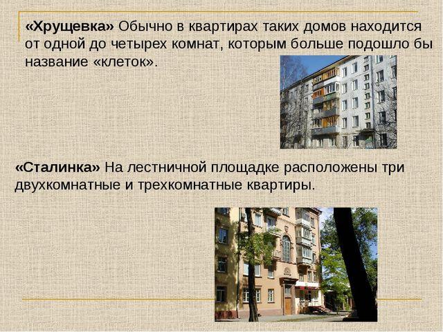 «Хрущевка» Обычно в квартирах таких домов находится от одной до четырех комна...