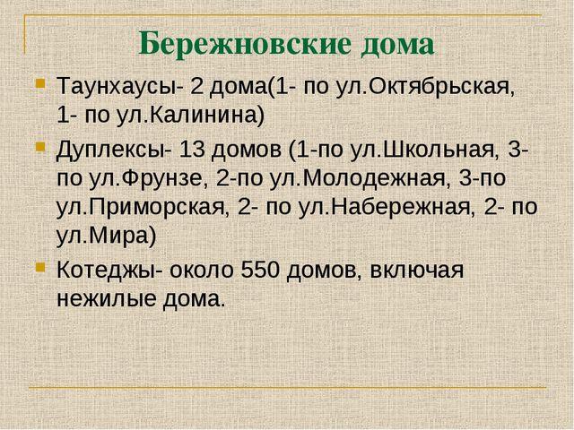 Бережновские дома Таунхаусы- 2 дома(1- по ул.Октябрьская, 1- по ул.Калинина)...