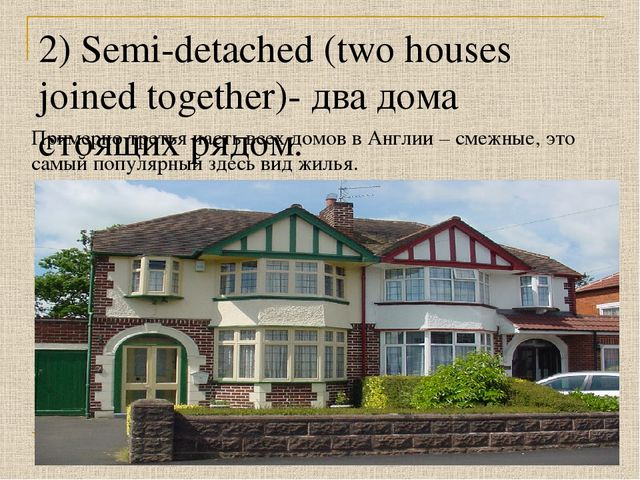 2) Semi-detached (two houses joined together)- два дома стоящих рядом. Пример...