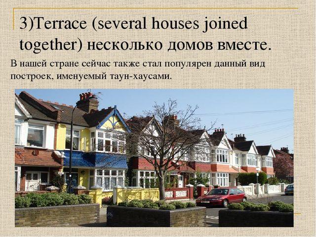 3)Terrace (several houses joined together) несколько домов вместе. В нашей ст...