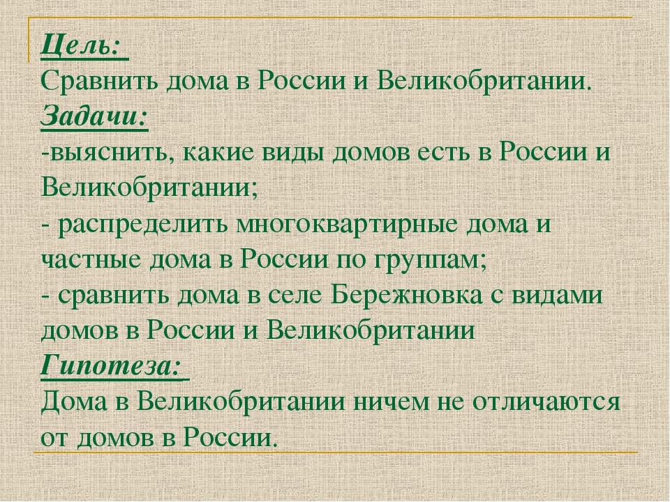 Цель: Сравнить дома в России и Великобритании. Задачи: -выяснить, какие виды...