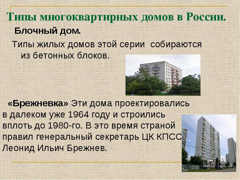 Типы многоквартирных домов в России. Блочный дом. Типы жилых домов этой серии...