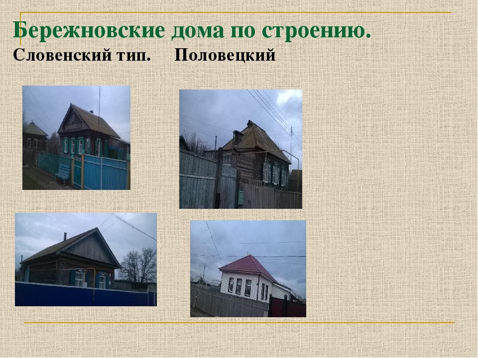 Бережновские дома по строению. Словенский тип. Половецкий