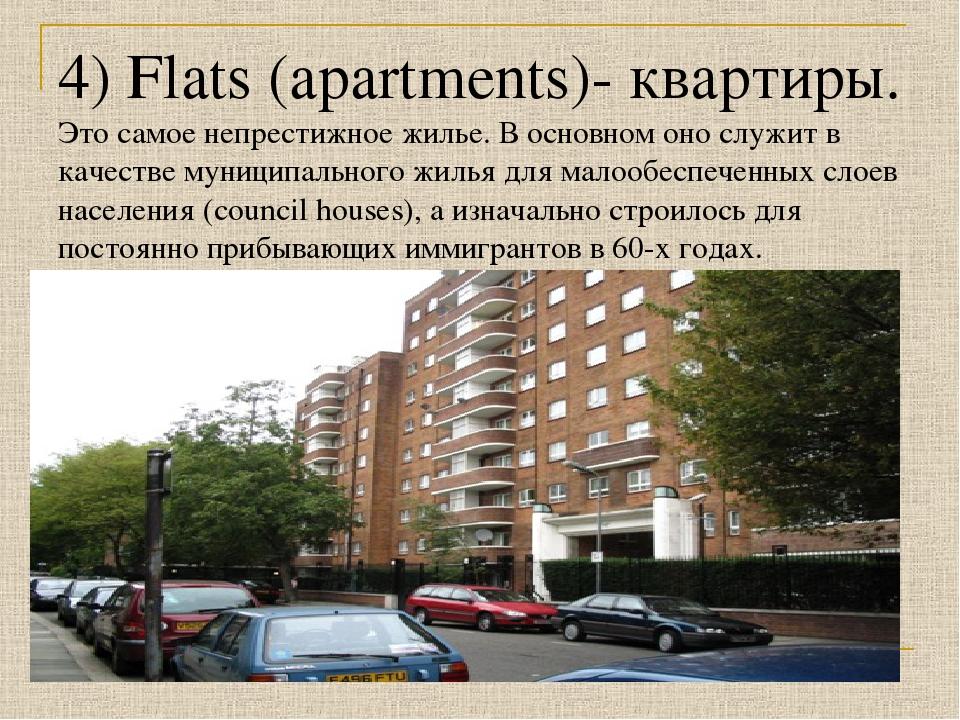 4) Flats (apartments)- квартиры. Это самое непрестижное жилье. В основном оно...