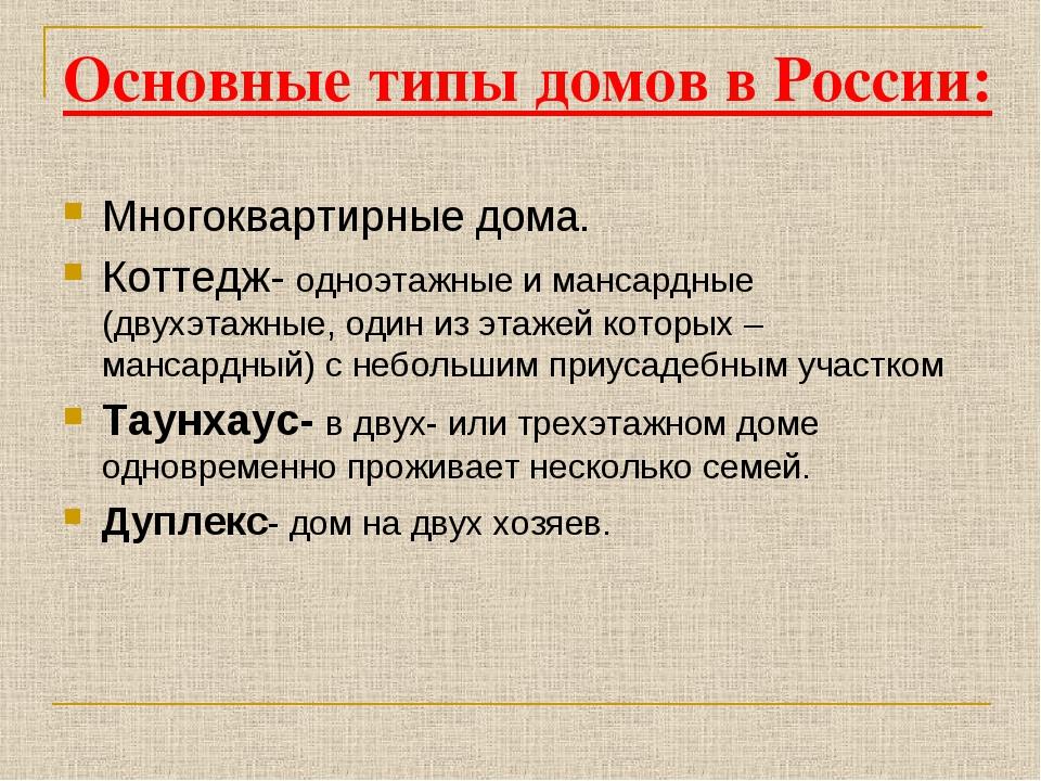 Основные типы домов в России: Многоквартирные дома. Коттедж- одноэтажные и ма...