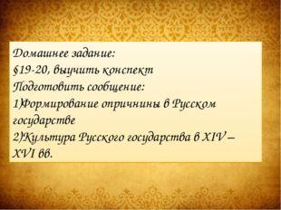 Домашнее задание: §19-20, выучить конспект Подготовить сообщение: Формировани