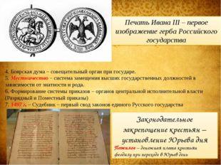 Печать Ивана III – первое изображение герба Российского государства 4. Боярск