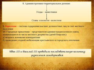 8. Административно-территориальное деление: Уезды – наместники Станы и волост