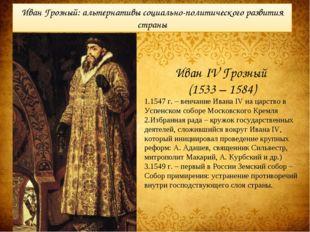 Иван Грозный: альтернативы социально-политического развития страны Иван IV Гр