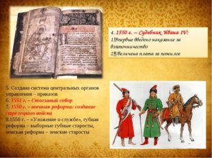 4. 1550 г. – Судебник Ивана IV: Впервые введено наказание за взяточничество У