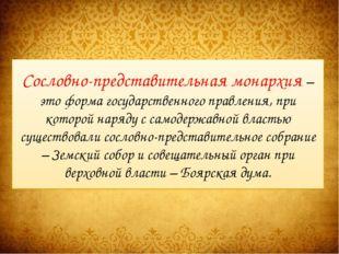 Сословно-представительная монархия – это форма государственного правления, пр