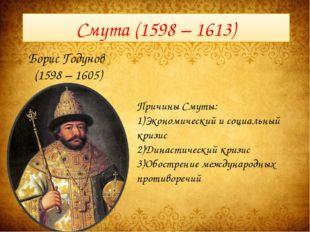Смута (1598 – 1613) Борис Годунов (1598 – 1605) Причины Смуты: Экономический