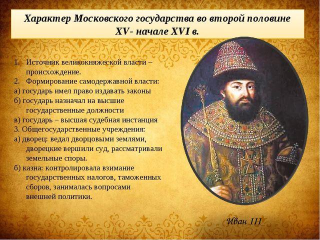 Характер Московского государства во второй половине XV- начале XVI в. Источни...