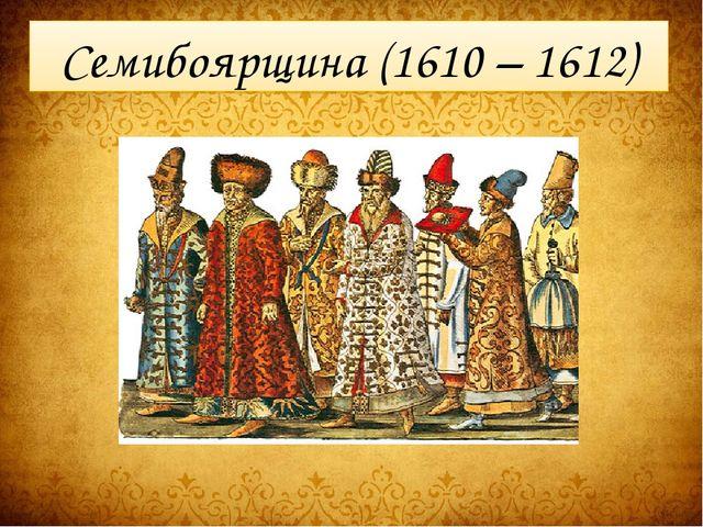 Семибоярщина (1610 – 1612)