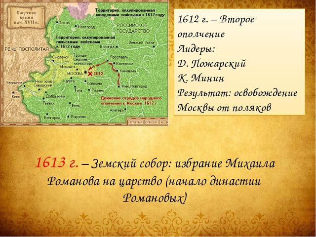 1612 г. – Второе ополчение Лидеры: Д. Пожарский К. Минин Результат: освобожде...