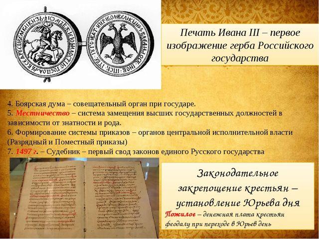 Печать Ивана III – первое изображение герба Российского государства 4. Боярск...