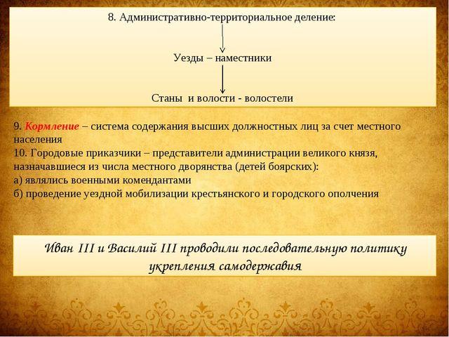 8. Административно-территориальное деление: Уезды – наместники Станы и волост...