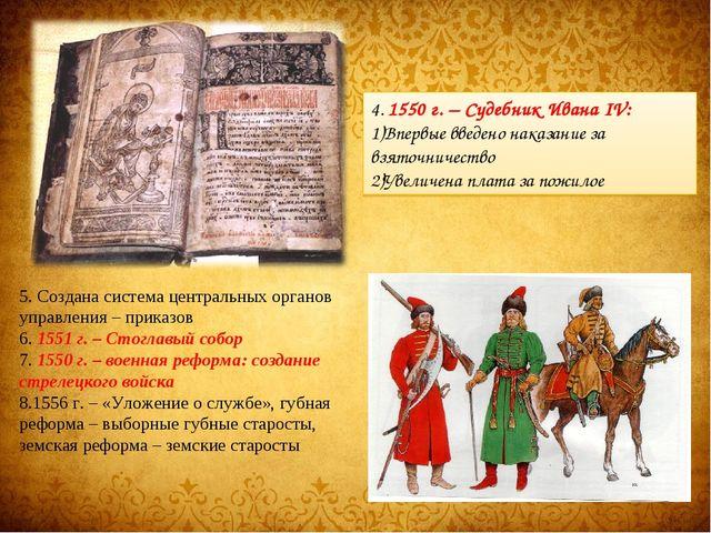 4. 1550 г. – Судебник Ивана IV: Впервые введено наказание за взяточничество У...