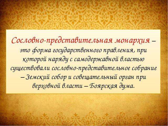 Сословно-представительная монархия – это форма государственного правления, пр...