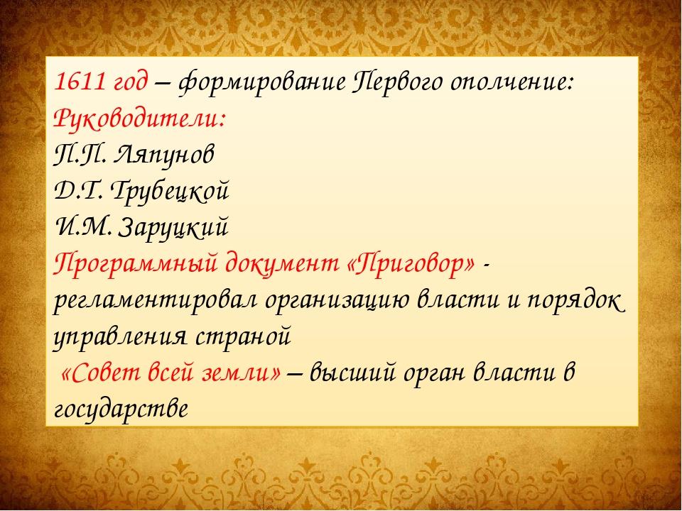 1611 год – формирование Первого ополчение: Руководители: П.П. Ляпунов Д.Т. Тр...