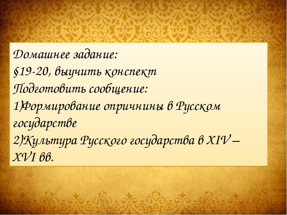 Домашнее задание: §19-20, выучить конспект Подготовить сообщение: Формировани...
