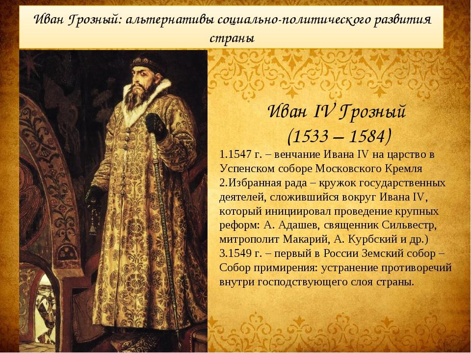 Иван Грозный: альтернативы социально-политического развития страны Иван IV Гр...