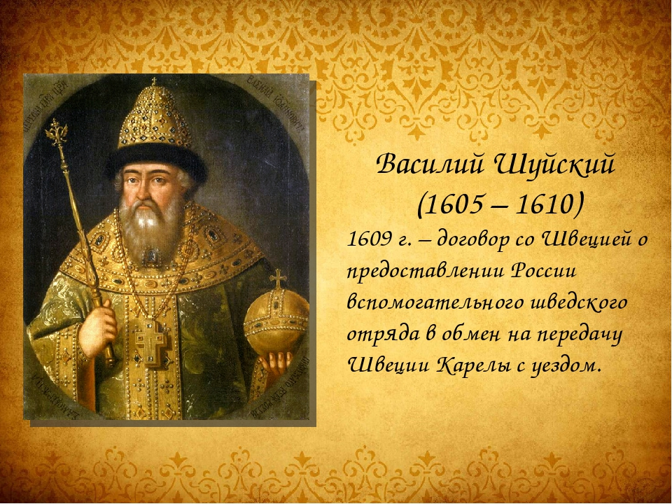 Василий Шуйский (1605 – 1610) 1609 г. – договор со Швецией о предоставлении Р...