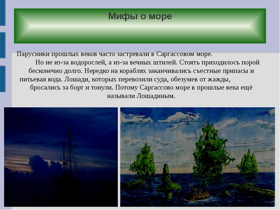 Мифы о море Парусники прошлых веков часто застревали в Саргассовом море. Но н...