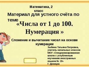 Материал для устного счёта по теме Математика, 2 класс Зыбина Татьяна Петровн
