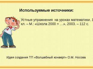 Используемые источники: Идея создания ТП «Волшебный конверт» О.М. Носова Устн