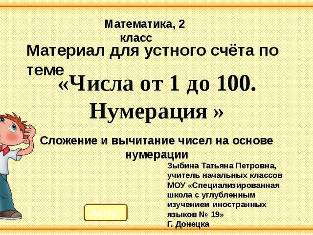 Материал для устного счёта по теме Математика, 2 класс Зыбина Татьяна Петровн...