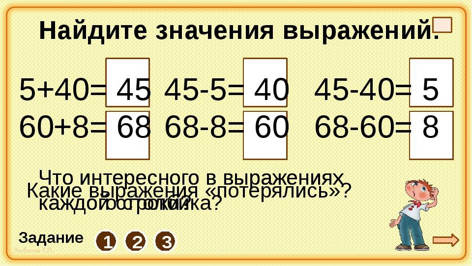 5+40= 45 60+8= 68 45-5= 40 68-8= 60 45-40= 5 68-60= 8 Найдите значения выраж...