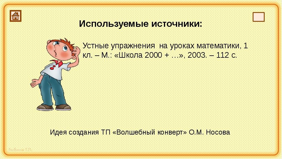 Используемые источники: Идея создания ТП «Волшебный конверт» О.М. Носова Устн...