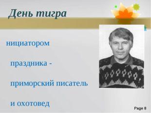 День тигра Инициатором праздника - приморский писатель и охотовед Владимир Тр