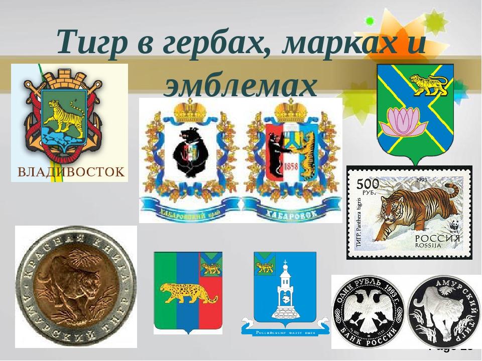 Тигр в гербах, марках и эмблемах Page *