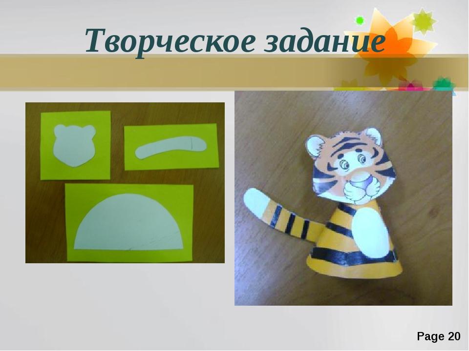 Творческое задание Page *