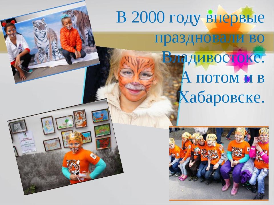 В 2000 году впервые праздновали во Владивостоке. А потом и в Хабаровске. Page *