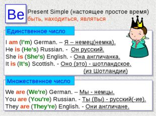 I am (I'm) German. – Я – немец(немка). He is (He's) Russian. - Он русский. S