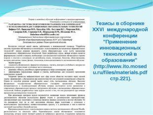 """Тезисы в сборнике XXVI международной конференции """"Применение инновационных те"""