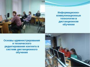 Информационно-коммуникационные технологии в дистанционном обучении Основы адм