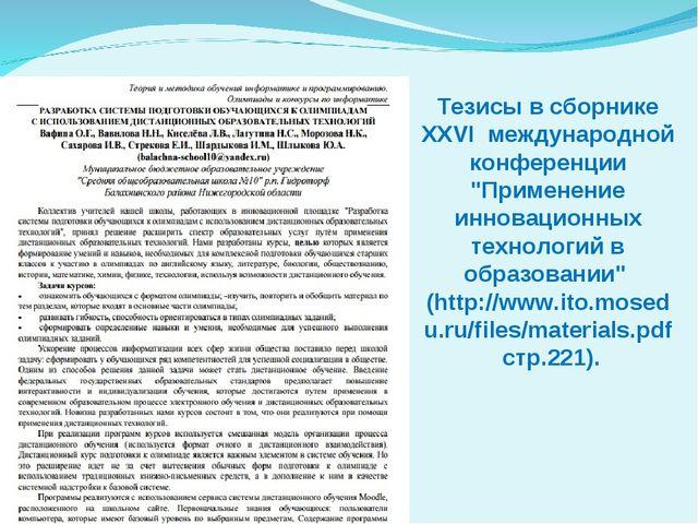 """Тезисы в сборнике XXVI международной конференции """"Применение инновационных те..."""